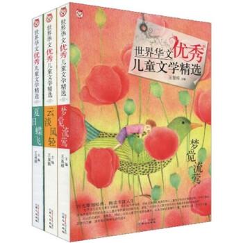 世界华文优秀儿童文学精选:梦觉流莺·云淡风清·夏日蝶飞 [3-6岁] 电子书