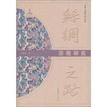 丝绸之路:宗教研究 电子版下载