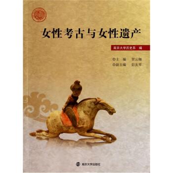女性考古与女性遗产 在线阅读