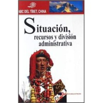 西藏的地域资源与行政区划 电子版