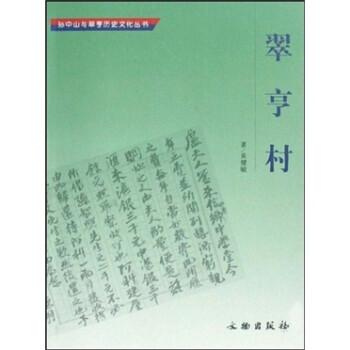 翠亨村 电子书下载