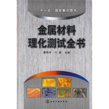 金属材料理化测试全书 电子书