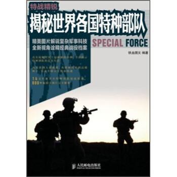 特战精锐:揭秘世界各国特种部队 在线下载