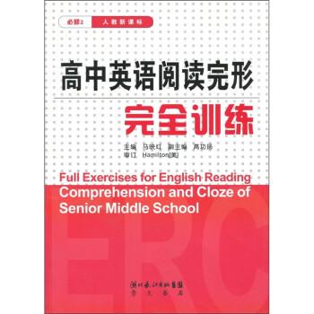 高中英语阅读完形:完全训练 在线下载