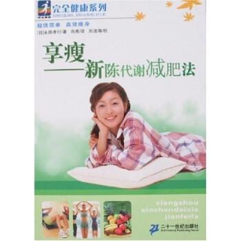 享瘦:新陈代谢减肥法 PDF版下载