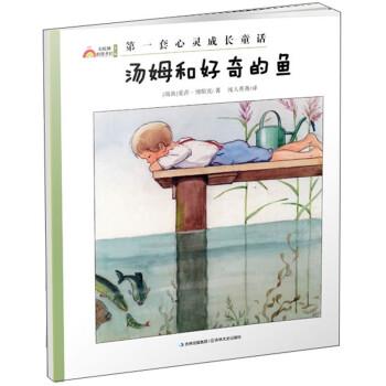 彩虹镇的孩子们:汤姆和好奇的鱼 [3-6岁] 电子书下载
