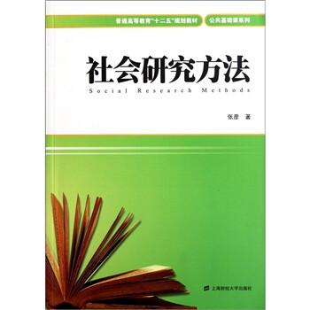"""普通高等教育""""十二五""""规划教材·公共基础课系列:社会研究方法  [Social Research Methods] 电子版"""