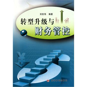 转型升级与财务管控 PDF版下载