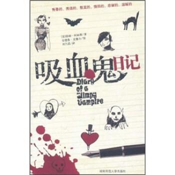 吸血鬼日记  [Diary of a Wimpy Vampire] 下载