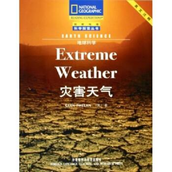 地球科学:灾害天气 PDF版