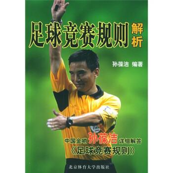 足球竞赛规则解析 电?#24433;?#19979;载
