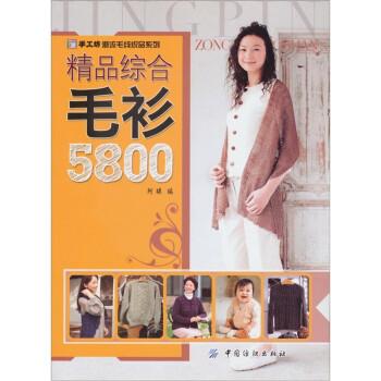 精品综合毛衫5800 电子书