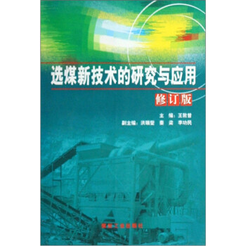 选煤新技术的研究与应用 电子版