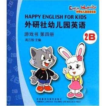 外研社幼儿园英语游戏书2B [3-6岁] 在线阅读