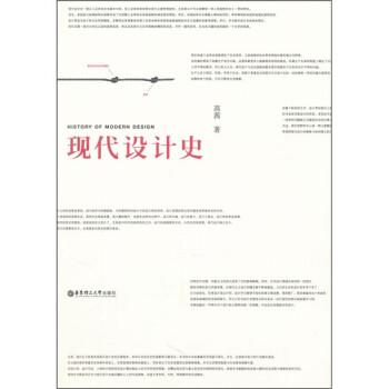 现代设计史 电子书