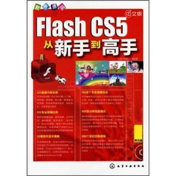 新手速成:Flash CS5从新手到高手 电子书下载