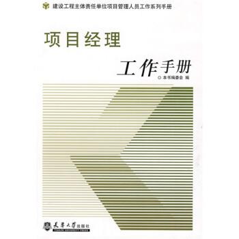 项目经理工作手册 试读