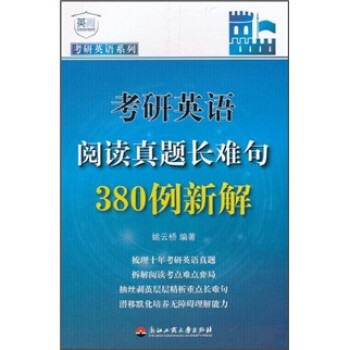 考研英语系列:考研英语阅读真题长难句380例新解 电子书