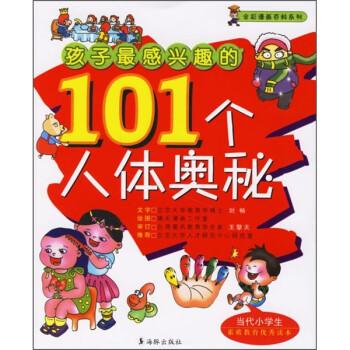 孩子最感兴趣的101个人体奥秘 [3-10岁] PDF版下载