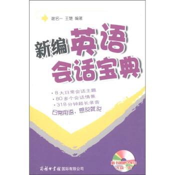 新编英语会话宝典 PDF电子版