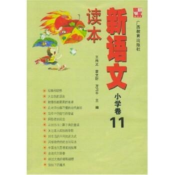 新语文读本:小学卷11 在线下载