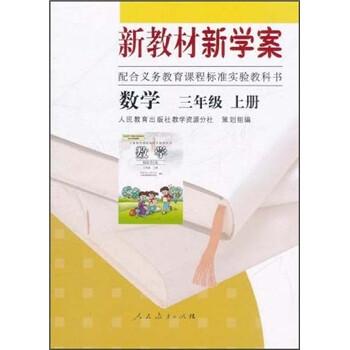 配合义教课程标准实验教科书·新教材新学案:数学 在线下载