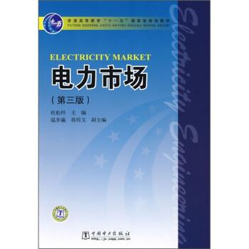 """普通高等教育""""十一五""""国家级规划教材:电力市场  [Electricity Market] PDF电子版"""