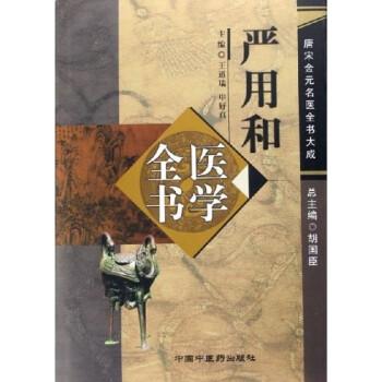 严用和医学全书:唐宋金元名医全书大成 PDF版下载