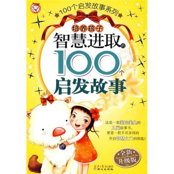 培养孩子智慧进取的100个启发故事 [7-10岁] PDF电子版