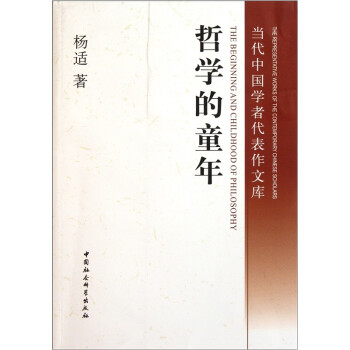 哲学的童年  [The Beginning and Childhood of Philosophy] 试读