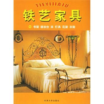 铁艺家具:书架、梳妆台、床、灯具、花架、衣架 电子版下载