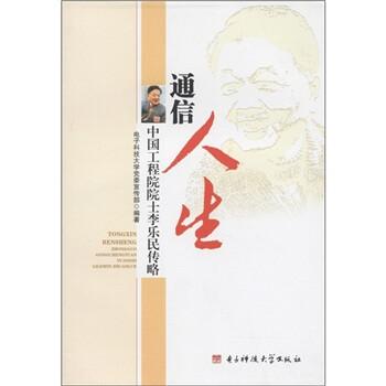 通信人生:中国工程院院干李乐民传略 电子书