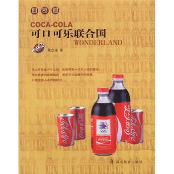 玩艺铺之可口可乐联合国 PDF版