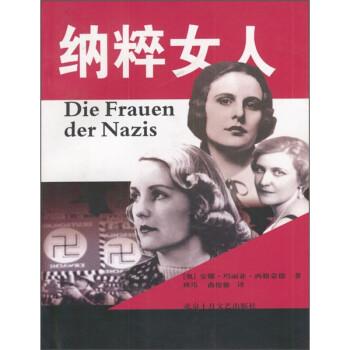 纳粹女人 下载