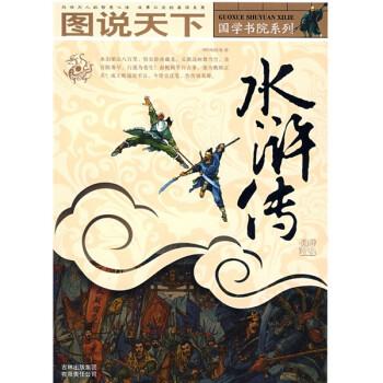 图说天下·国学书院系列:水浒传 试读