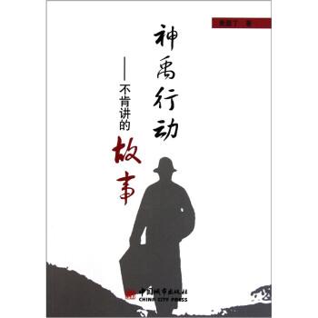 神禹行动:不肯讲的故事 PDF电子版