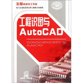 全国高级技工学校电气自动化设备安装与维修专业教材:工程识图与AutoCAD 电子书