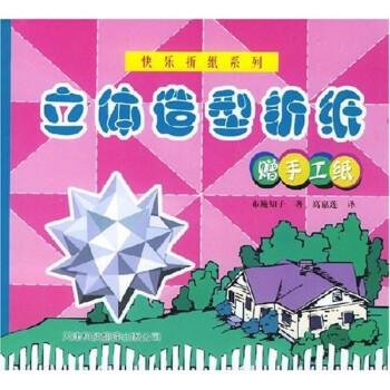 立体造型折纸 [3-6岁] 下载