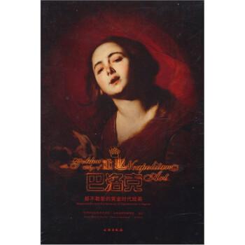 重返巴洛克:那不勒斯的黄金时代绘画 PDF电子版