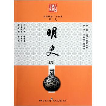 白话精华24史:明史6 PDF版下载