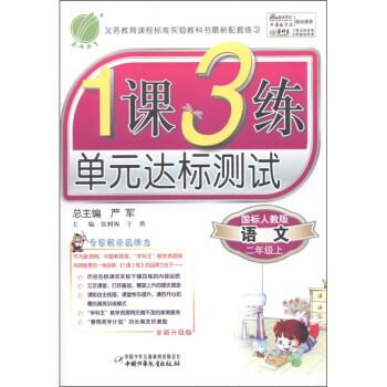 春雨教育·1课3练单元达标测试:语文 PDF版下载