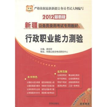 华图·2012新疆公务员录用考试专用教材:行政职业能力测验 PDF版