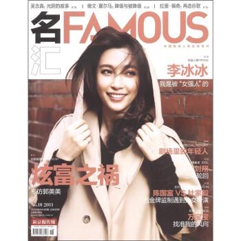 名汇FAMOUSE PDF版