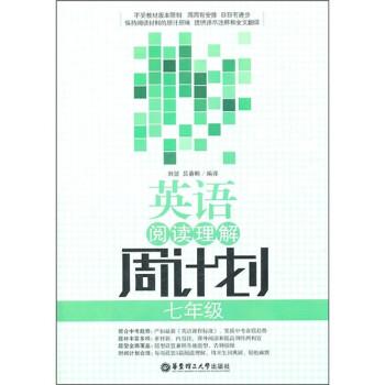 英语阅读理解周计划 PDF电子版