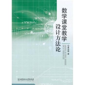 数学课堂教学设计方法论 电子书