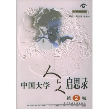 中国大学人文启思录 电子书下载