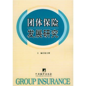 团体保险发展研究 电子版下载