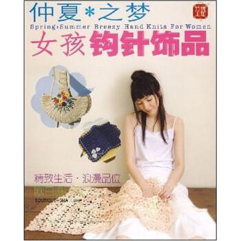 玲珑工坊系列·仲夏之梦 女孩钩针饰品:细节决定品位·时尚改变生活 试读