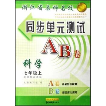 浙江省名师名校同步单元测试AB卷:科学 在线下载