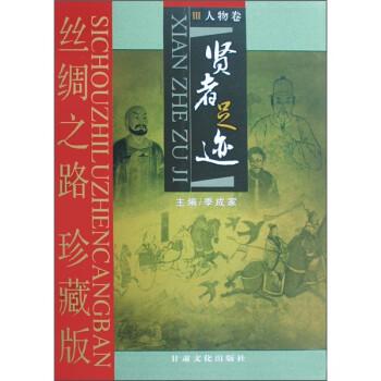 丝绸之路珍藏版:贤者足迹 试读